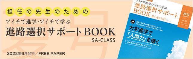 高校の担任の先生のための情報誌『SA-CLASS(サクラス)』創刊