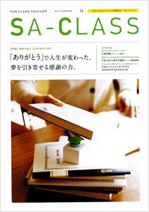 image-saclass13