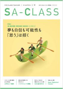 SA-CLASS(サクラス)19号
