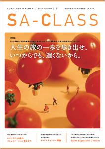サクラス21号