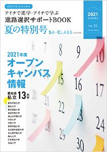 サクラス35号